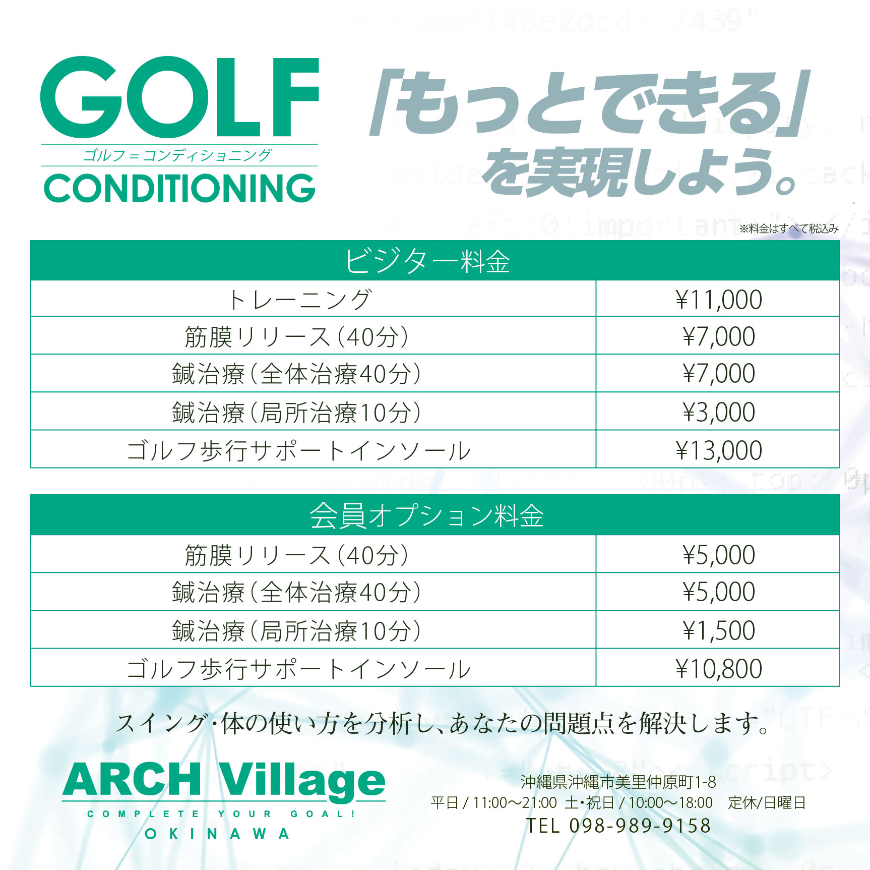 ゴルフコンディショニング コース料金2