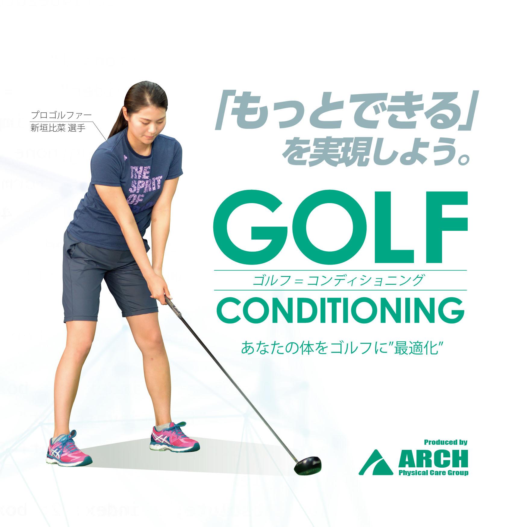 アーチビレッジ沖縄店 ゴルフコンディショニング「あなたの身体をゴルフに最適化」