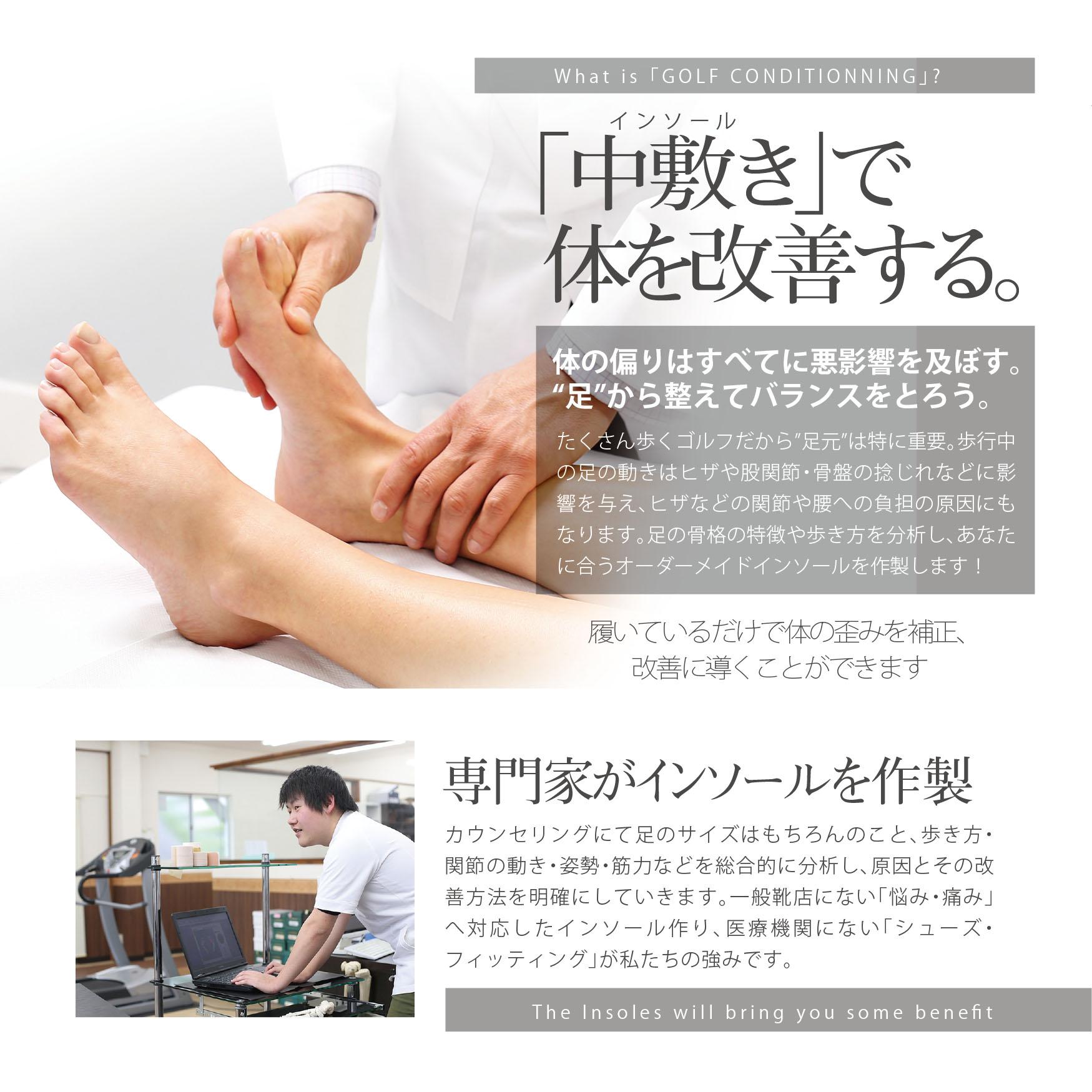 中敷き(インソール)で体を改善する。体の偏りはすべてに悪影響を及ぼす。足から整えてバランスをとろう。